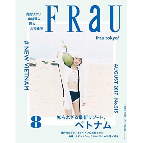FRaU(フラウ) 2017年 08 月号 [雑誌]