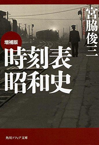 増補版 時刻表昭和史 (角川ソフィア文庫)の詳細を見る