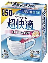 「」 超快適マスク ふつう 50枚〔PM2.5対応 日本製 ノーズフィットつき〕
