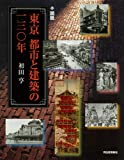 図説 東京 都市と建築の一三〇年 (ふくろうの本)