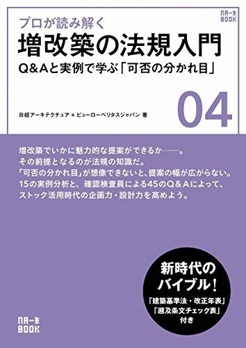 プロが読み解く 増改築の法規入門 (NA一生BOOK)