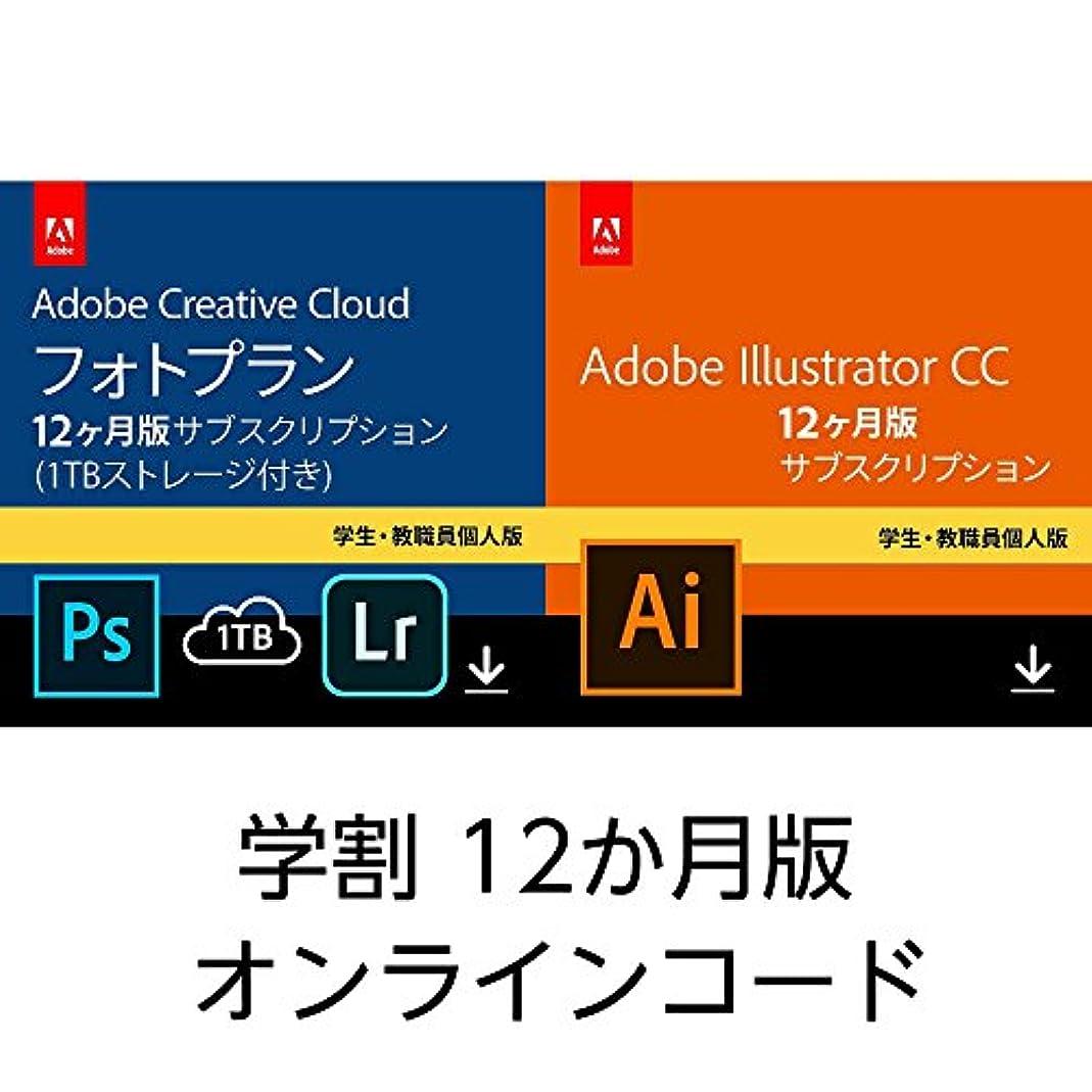 やさしくゆりヒープAdobe Creative Cloud フォトプラン(1TB付)+Illustrator CC |学生?教職員個人版|12か月版|オンラインコード版