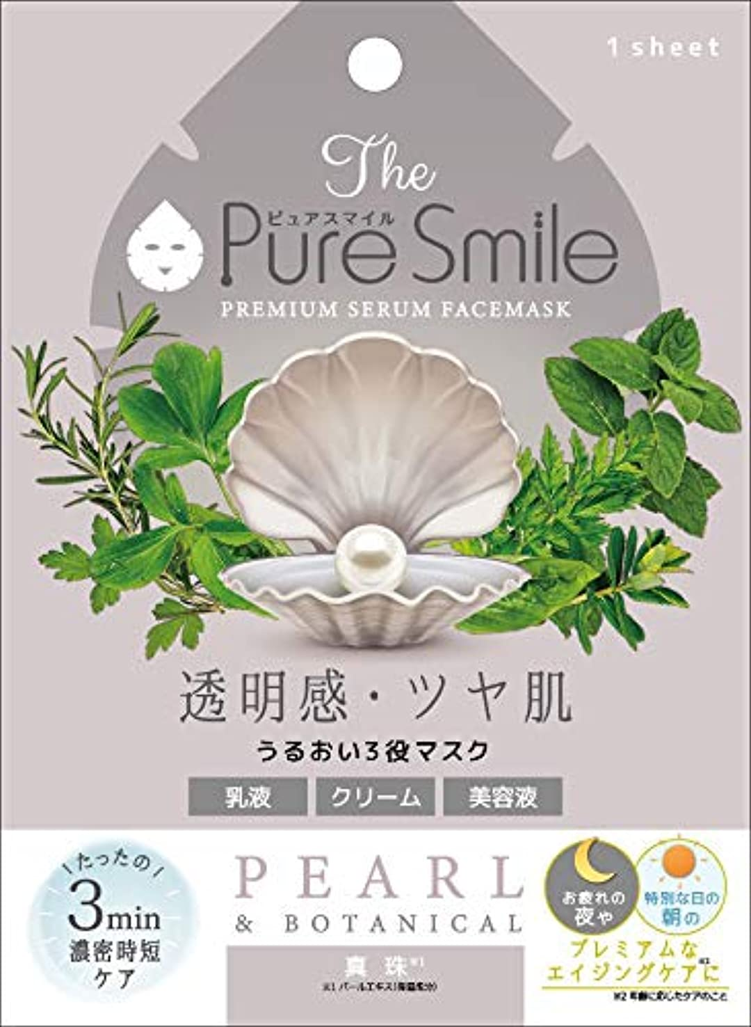 脱走脱走祭りPure Smile(ピュアスマイル) ピュアスマイルプレミアムセラムボックス フェイスパック 6枚