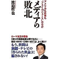"""メディアの敗北 アメリカも日本も""""フェイクニュース""""だらけ (WAC BUNKO 255)"""
