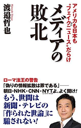 """メディアの敗北 アメリカも日本も""""フェイクニュース"""