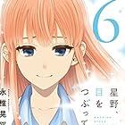 星野、目をつぶって。(6) (週刊少年マガジンコミックス)