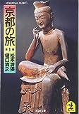 京都の旅 (第1集) (光文社文庫)