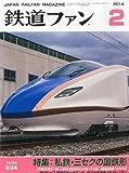 鉄道ファン 2014年 02月号 [雑誌]