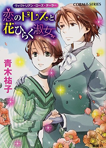 恋のドレスと花ひらく淑女 ヴィクトリアン・ローズ・テーラー (コバルト文庫)の詳細を見る