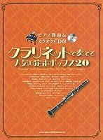 ピアノ伴奏&カラオケCD付 クラリネットで奏でる 人気&定番ポップス20