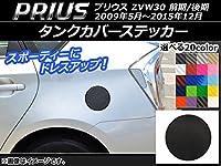 AP タンクカバーステッカー カーボン調 トヨタ プリウス ZVW30 前期/後期 2009年05月~2015年12月 マゼンタ AP-CF154-MG