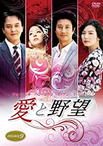 愛と野望DVD-BOX9