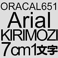 7センチ Arial ブラック sRGB 6,6,7 oracal651 ファイングレード 切文字シール カッティングシール カッティングステッカー