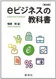 eビジネスの教科書[第四版]