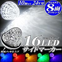 アドヴァンスジャパン サイドマーカー ランプ24V トラック 用品 メッキリング 16 LED クリスタル8面カット レンズ 10個セット LEDカラー:ホワイト