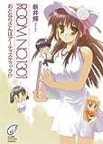 ROOM NO.1301#1 おとなりさんはアーティスティック!? (富士見ファンタジア文庫)