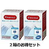 【お徳用 2 セット】 三菱レイヨン クリンスイ 浄水シャワー用カートリッジ SYC202W(SY101・SY102用) 2個入×2セット
