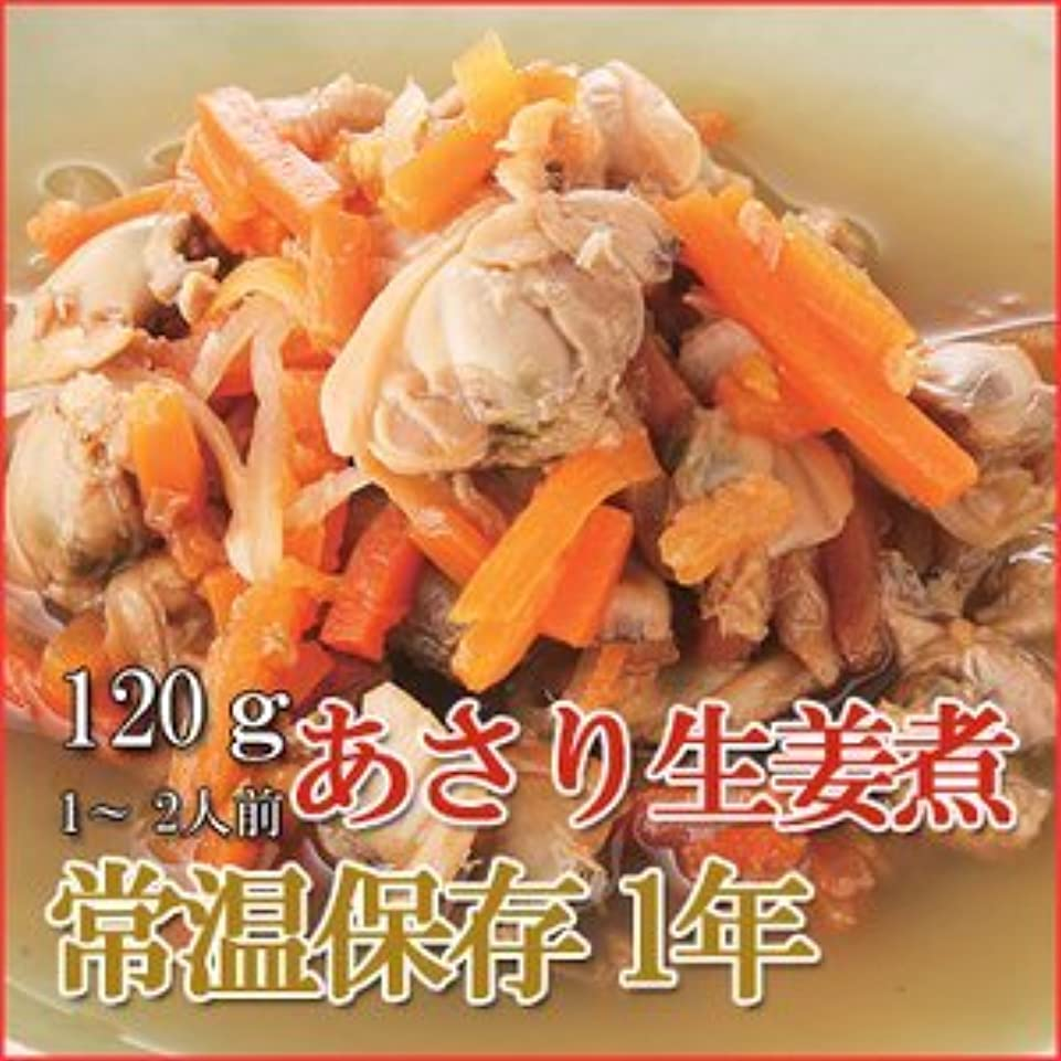 ニコチン請う直接レトルト 和風 煮物 あさり生姜煮 120g (1-2人前) X10個セット (和食 おかず 惣菜)