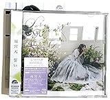 【外付け特典あり】誓い(初回生産限定盤)(DVD付) (オリジナルブロマイド T ver.付)