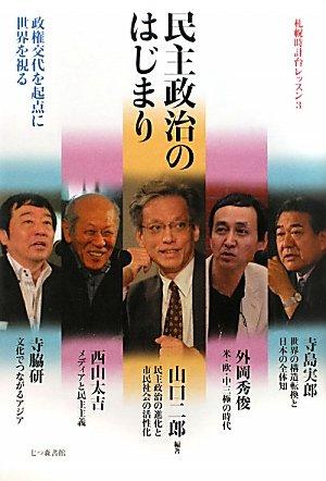 民主政治のはじまり—政権交代を起点に世界を視る (札幌時計台レッスン)