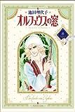 オルフェウスの窓 8 (集英社文庫―コミック版)