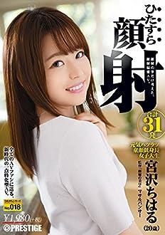 ひたすら顔射 宮沢ちはる ひたすらシリーズNo.018/プレステージ [DVD]