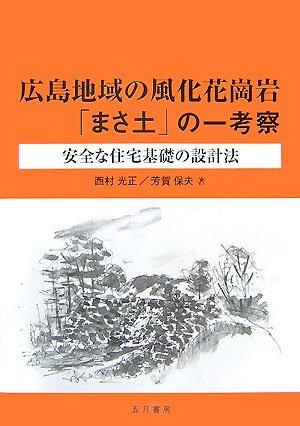 広島地域の風化花崗岩「まさ土」の一考察―安全な住宅基礎の設計法