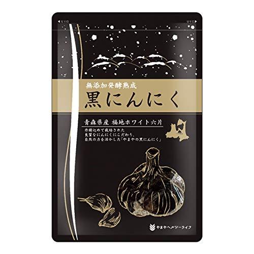 やまやヘルシーライフ 青森県産 黒にんにく 200g 福地ホワイト六片種 無添加発酵熟成