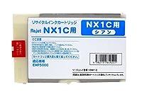 NX1シリーズ各色 EMシステムズ 1年保証付・高品質の国内リサイクルインク( Enex : エネックス Rejet : リジェット リサイクルインク / 再生インク ) (NX1C / シアン)