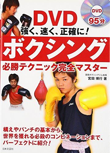 ボクシング必勝テクニック完全マスター―強く、速く、正確に!(DVD付) (実用BEST BOOKS)