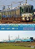 あいの風とやま鉄道/IRいしかわ鉄道運転席展望 糸魚川→金沢/高岡→泊[ANRW-72013][DVD]