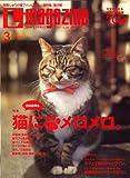 Lmagazine (エルマガジン) 2008年 03月号 [雑誌]
