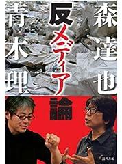 森達也・青木理の反メディア論