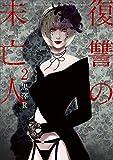 復讐の未亡人(2) (アクションコミックス)