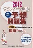 センター試験完全オリジナル予想問題集国語「現代文」 〔2012〕