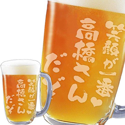 名入れ 誕生日 プレゼント 還暦祝い ジョッキ元気 ビールグ...