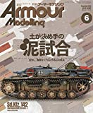 Armour Modelling 2019年 06 月号 [雑誌] 画像