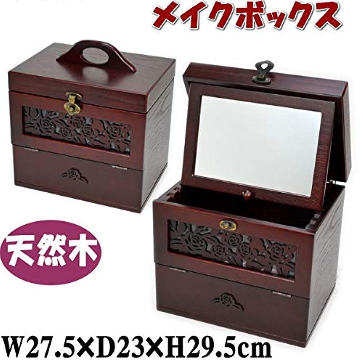 メイクボックス 木製 薔薇 ワイン ブラウン (おしゃれ コスメボックス メークボックス 鏡 収納