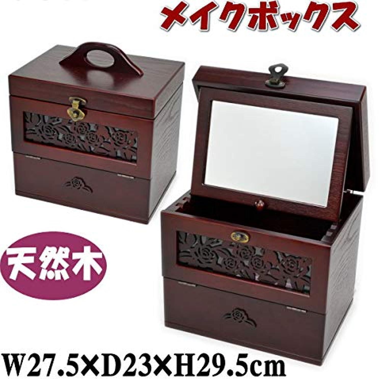 ぴかぴか音節チョークメイクボックス 木製 薔薇 ワイン ブラウン (おしゃれ コスメボックス メークボックス 鏡 収納