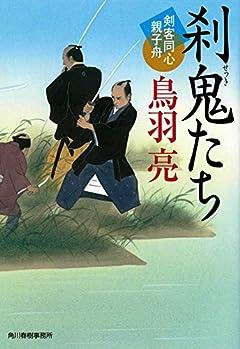刹鬼たち 剣客同心親子舟 (時代小説文庫)