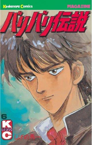バリバリ伝説(6) (週刊少年マガジンコミックス)