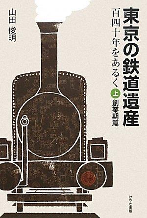 東京の鉄道遺産百四十年をあるく上創業期篇の詳細を見る