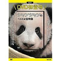 シャンシャンのベストお宝映像 (<DVD>)