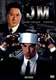JM[DVD]