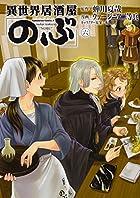 異世界居酒屋「のぶ」 第06巻
