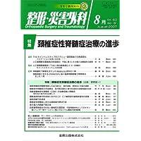 整形・災害外科 2007年 08月号 [雑誌]