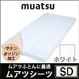 【昭和西川】muatsu-ムアツ- ムアツシーツ サテン(セミダブル 124×203cm) MS5050 ホワイト/995