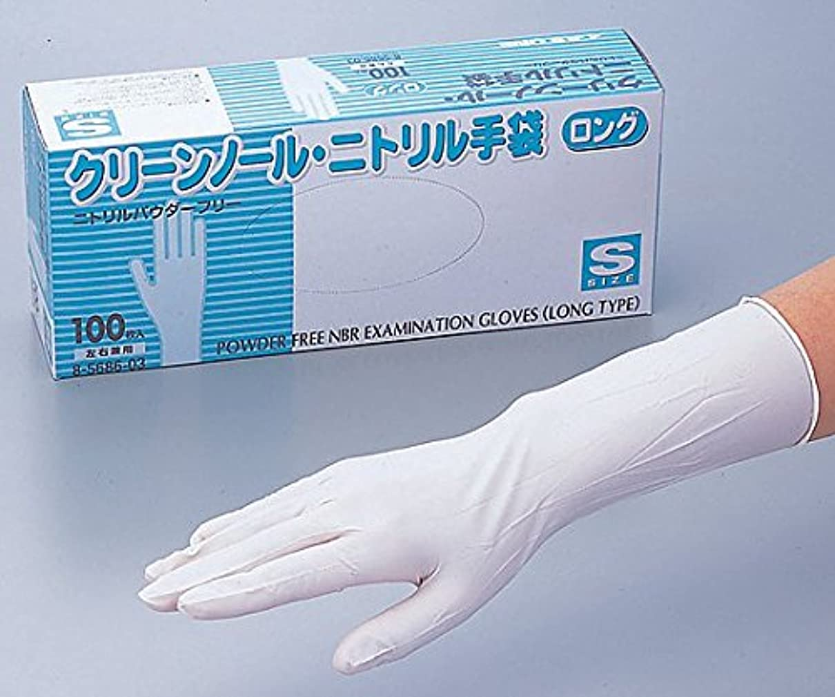 先に受粉する蓋アズワン8-5686-02クリーンノールニトリル手袋ロング(パウダーフリ-)ホワイトM100枚入