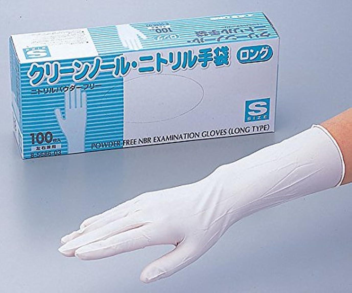 振り子ハイキング救援アズワン8-5686-03クリーンノールニトリル手袋ロング(パウダーフリ-)ホワイトS100枚入
