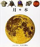 月の本 (はじめての発見)